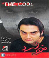 http://mahdimoghaddam.persiangig.com/image/goosheh/1.jpg